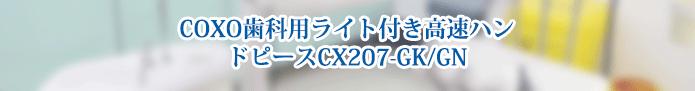 COXO歯科用ライト付き高速ハンドピースCX207-GK/GN