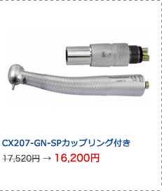 CX207-GN-SPカップリング付き