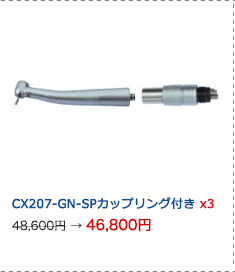 CX207-GN-SPカップリング付き x3