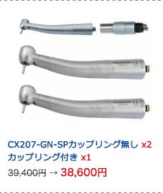 CX207-GN-SPカップリング無し x2 + カップリング付き x1