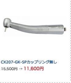 CX207-GN-TPカップリング無し
