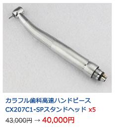 カラフル歯科高速ハンドピースCX207C1-SPスタンドヘッド x5